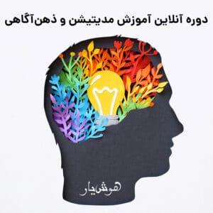 دوره آنلاین آموزش مدیتیشن و ذهنآگاهی