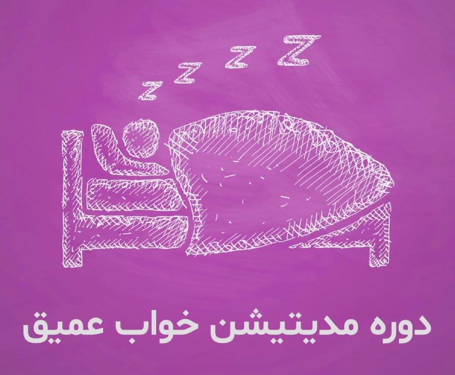 مدیتیشن خواب عمیق