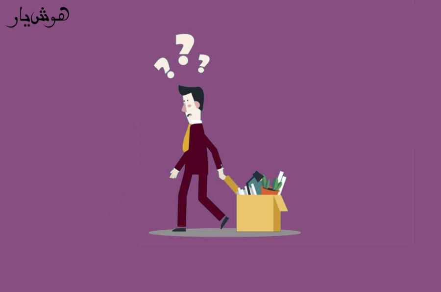 8 راه برای جلوگیری از افسردگی و اضطراب بعد از از دست دادن شغل