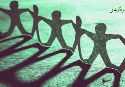 3 راه برای تقویت روابط اجتماعی