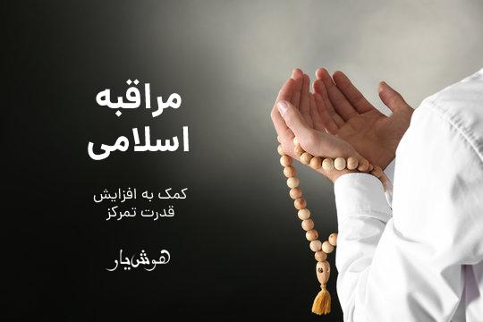 مراقبه اسلامی برای افزایش قدرت تمرکز و توجه