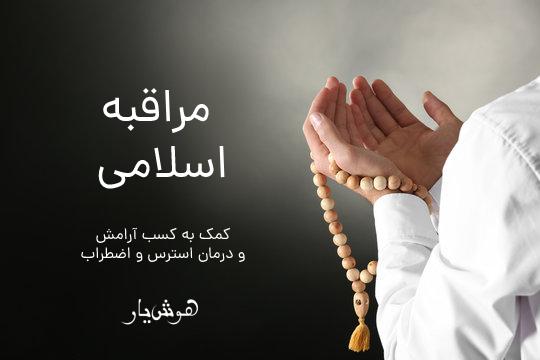 مراقبه اسلامی برای آرامش