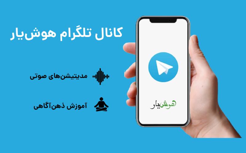 کانال مدیتیشن صوتی تلگرام